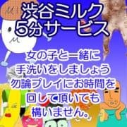 「渋谷ミルク、5分サービス!」07/11(土) 10:02 | 渋谷ミルクのお得なニュース