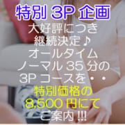 「特別3P企画、特別価格の8,000円♪」07/11(土) 10:02 | 渋谷ミルクのお得なニュース