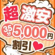 「ご新規様限定割引!!!!」09/19(土) 10:02 | 渋谷ミルクのお得なニュース