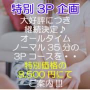 「特別3P企画、特別価格の8,000円♪」09/19(土) 10:02 | 渋谷ミルクのお得なニュース