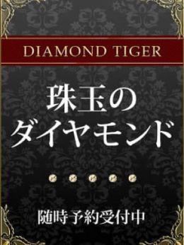 珠玉のダイヤモンド | CLUB虎の穴 青山店 - 渋谷風俗