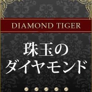 珠玉のダイヤモンド