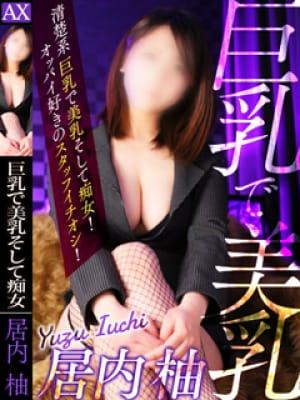 居内 柚|AX痴女フェチクラブ - 渋谷風俗