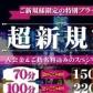 アロママーメイド 渋谷・青山の速報写真