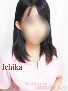 いちか|エステ渋谷JAMで評判の女の子