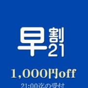 「早割」11/21(水) 16:58 | 渋谷JAMのお得なニュース