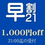 「★☆★早割り★☆★」06/06(土) 21:02 | エステ渋谷JAMのお得なニュース