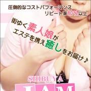 ★☆★サクっと40分8,000円★☆★ エステ渋谷JAM