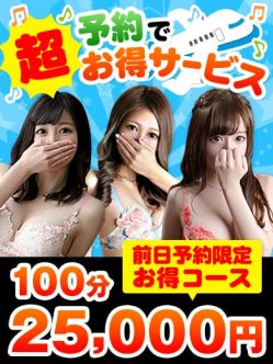 ☆☆☆☆☆|ファイブスタートウキョウ新横浜店でおすすめの女の子