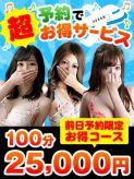 予約で超お得サービス|ファイブスタートウキョウ新横浜店でおすすめの女の子