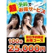 「【指名料¥0キャンペーン】」09/23(月) 04:11 | ファイブスタートウキョウ新横浜店のお得なニュース