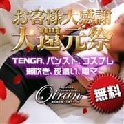 九州で今一番!熱い人妻店~花魁~大特価イベントご紹介!! 夜這い専門人妻倶楽部花魁