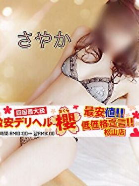 激安・櫻★さやか|松山風俗で今すぐ遊べる女の子