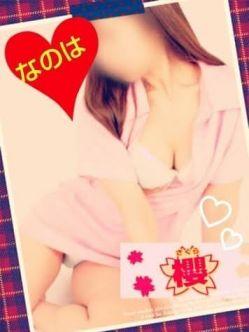 激安・櫻★なのは|櫻でおすすめの女の子
