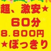 ★お任せ60分★★8800円ポッキリ