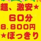 ★お任せ60分★★8800円ポッキリさんの写真