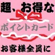 桜吹雪ポイントカード