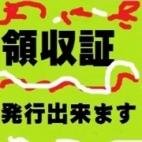 領収証|香川県いんらん夫人~ラビアン~ - 善通寺・丸亀風俗