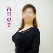 吉田恵美|五十路マダム 愛されたい熟女たち 高松店 - 高松風俗
