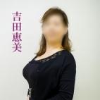 吉田恵美 五十路マダム 愛されたい熟女たち 高松店 - 高松風俗