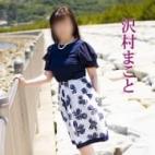 沢村まこと|五十路マダム 愛されたい熟女たち 高松店 - 高松風俗
