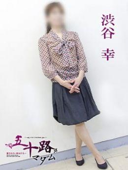 渋谷幸   五十路マダム 愛されたい熟女たち 高松店 - 高松風俗