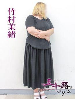 竹村茉緒 | 五十路マダム 愛されたい熟女たち 高松店 - 高松風俗