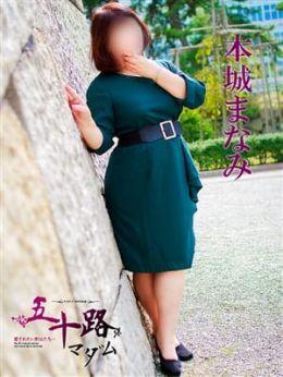 本城まなみ | 五十路マダム 愛されたい熟女たち 高松店 - 高松風俗