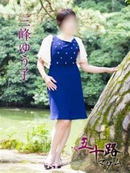 三峰ゆう子   五十路マダム 愛されたい熟女たち 高松店 - 高松風俗