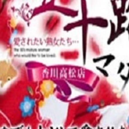 「【五十路マダム・サプライズ】」09/23(土) 01:50 | 五十路マダム 愛されたい熟女たち 高松店のお得なニュース