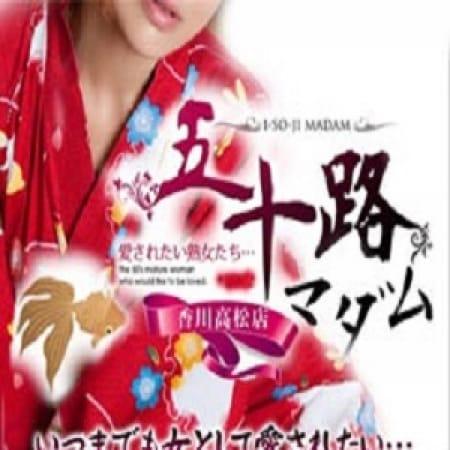 「【五十路マダム・サプライズ】」01/19(金) 17:50   五十路マダム 愛されたい熟女たち 高松店のお得なニュース