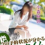 「☆本日出勤マダム☆」04/27(金) 09:35   五十路マダム 愛されたい熟女たち 高松店のお得なニュース