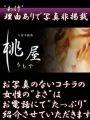 みみ|松江 デリヘル 桃屋