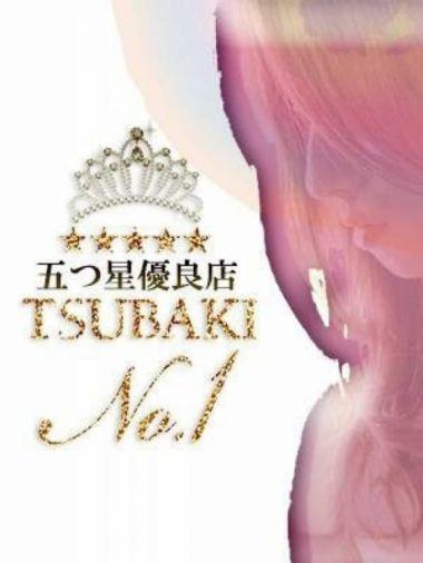 ことね|TSUBAKIグループ - 福山風俗