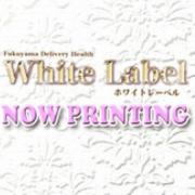 めぐ|WHITE LABEL~ホワイト レーベル~ - 福山風俗