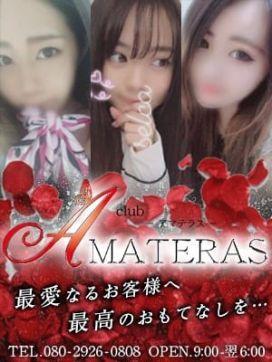 *STAFF blog*|Amateras-アマテラス-で評判の女の子