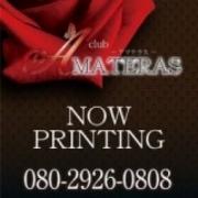 れんか|Amateras-アマテラス- - 福山風俗