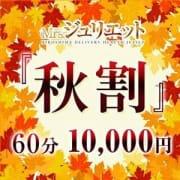 「【♪秋の性欲爆発特別プライス♪】」10/16(火) 23:00 | Mrs.(ミセス)ジュリエットのお得なニュース