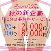 「【♪秋の性欲爆発特別プライス♪】」10/17(水) 01:00 | Mrs.(ミセス)ジュリエットのお得なニュース