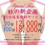 「【♪秋の性欲爆発特別プライス♪】」10/20(土) 01:00 | Mrs.(ミセス)ジュリエットのお得なニュース