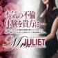 Mrs.(ミセス)ジュリエット東広島[ラブマシーングループ]の速報写真