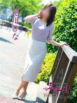 花川ひな|五十路マダム 岡山店で評判の女の子