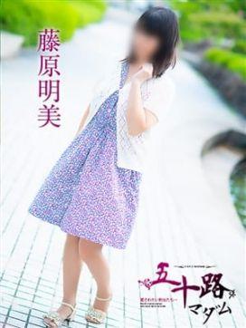 藤原明美|五十路マダム 岡山店で評判の女の子