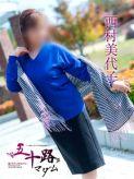 西村美代子|五十路マダム 岡山店でおすすめの女の子