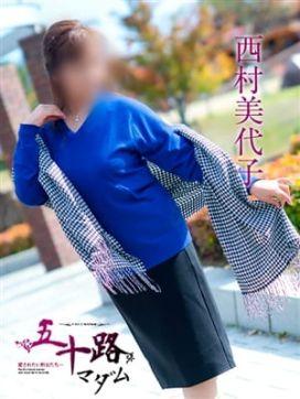 西村美代子|五十路マダム 岡山店で評判の女の子