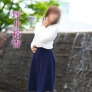 坪井裕香|五十路マダム 岡山店 - 岡山市内風俗