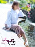 桐山みち|五十路マダム 岡山店でおすすめの女の子