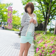 高尾優奈 五十路マダム 岡山店 - 岡山市内風俗