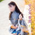 早乙女華恋|五十路マダム 岡山店 - 岡山市内風俗