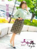 笠井英子|五十路マダム 岡山店でおすすめの女の子